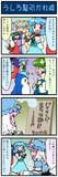 がんばれ小傘さん 469