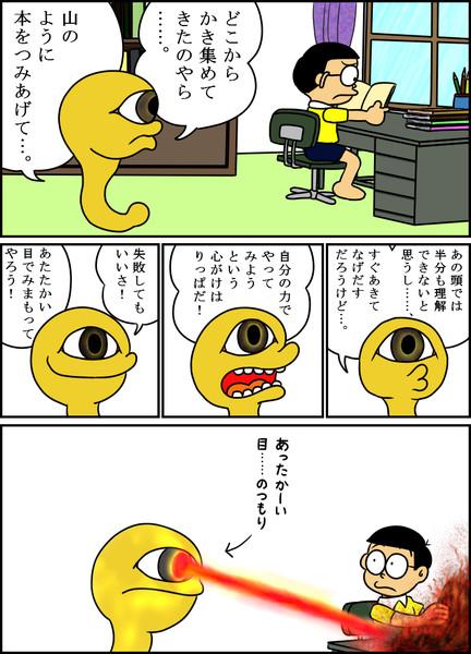 配役入れ替えドラ【スエゾー】