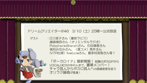 ドリームクリエイター#46(3/10 25時 公式放送)