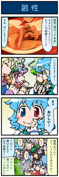 がんばれ小傘さん 472