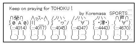 Keep on praying for TOHOKU!