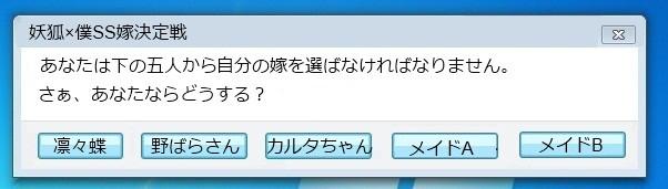 妖狐×僕SS俺の嫁決定戦