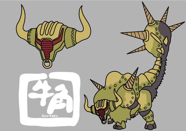 猛鎚竜:ドボルバイソン