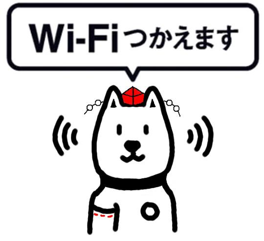 Wi-Fi スポットw