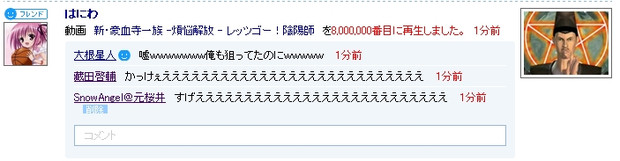 祝!陰陽師800万再生!!