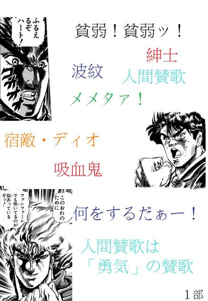 ジョジョ 待ち受け的な何か(1部)