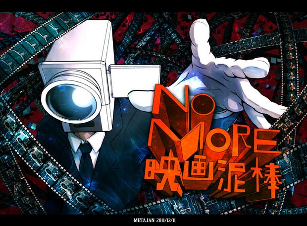 NO MORE 映画泥棒
