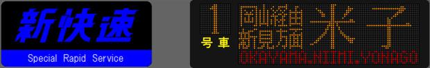 223系LED表示 新快速 岡山方面新見経由米子