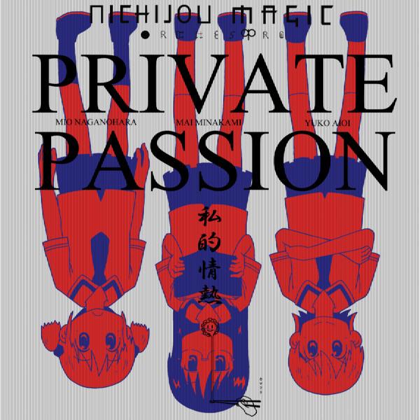PRIVATE PASSION -私的情熱-
