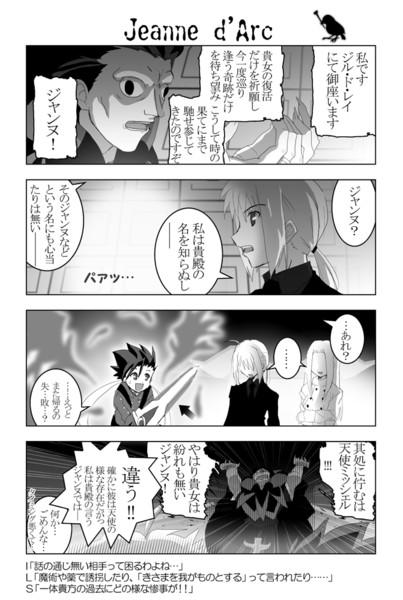 Jeanne d'Arc【ufotableネタ】