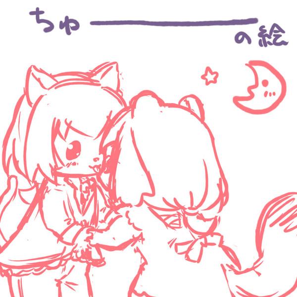 【FF11】 ちゅー