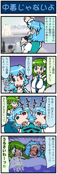 がんばれ小傘さん 490
