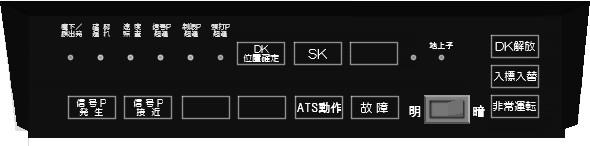 ATS-DK車上装置