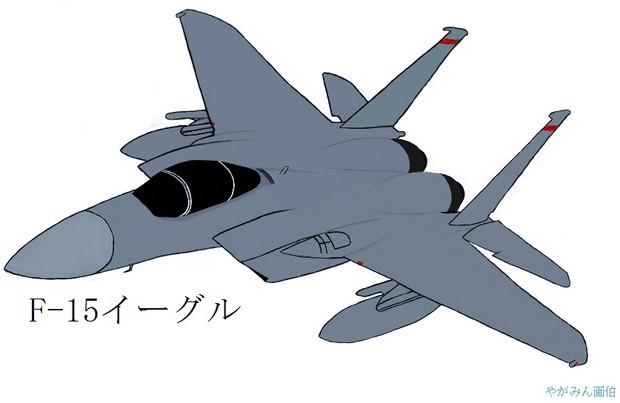 F-15 描いてみた!