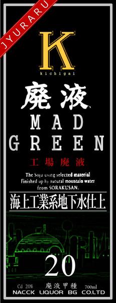 狂月~MAD GREEN~