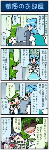 がんばれ小傘さん 496