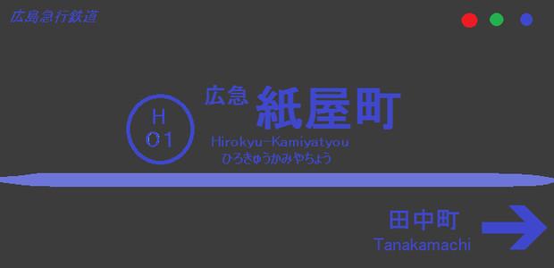 広急紙屋町(H01)