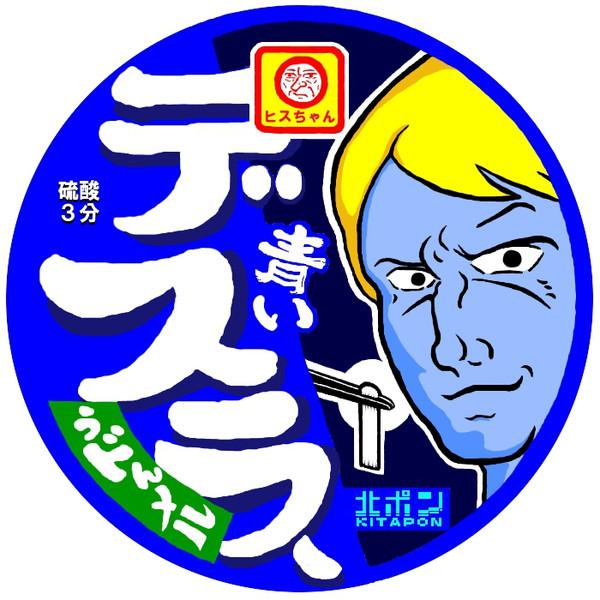 青いデスラー(通常Ver.)
