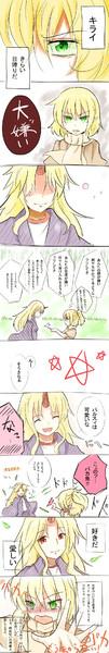 東方勇パル漫画