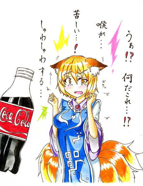 藍にコーラ飲ましてみた