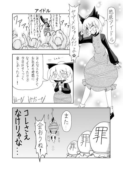 東方よだれ漫画 21