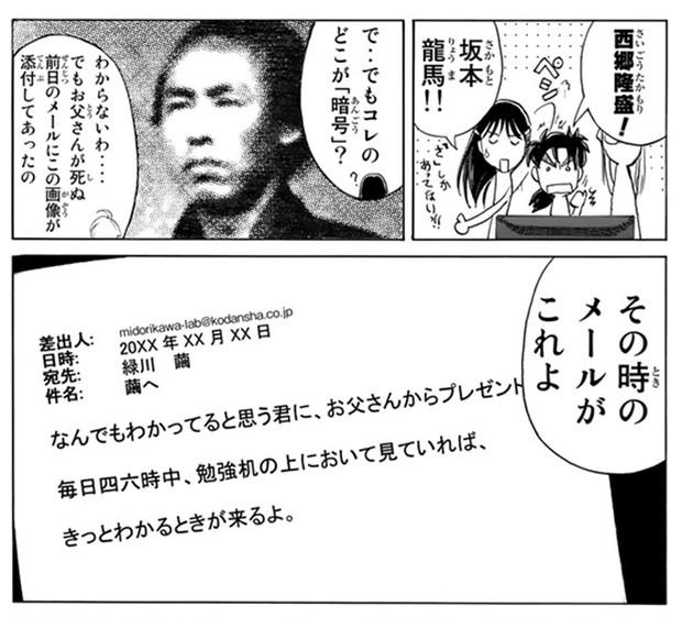 金田一少年の事件簿 人喰い研究所殺人事件 メール