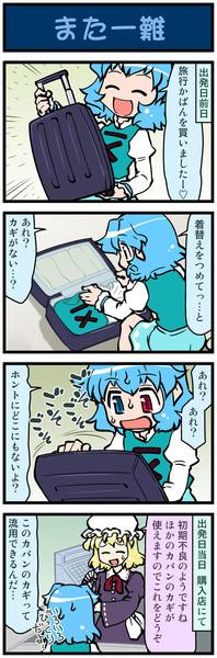 がんばれ小傘さん 505