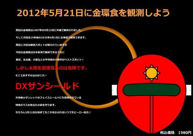 DXサンシールド新発売!
