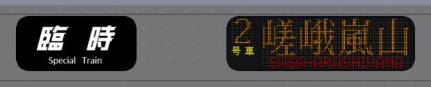 223系種別行先表示機 臨時 嵯峨嵐山