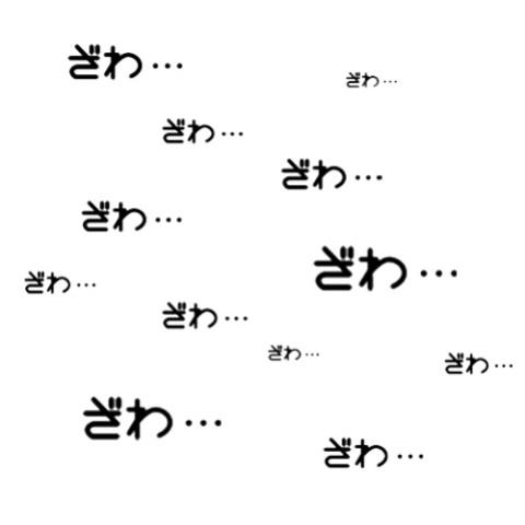「ざわざわ」の画像検索結果