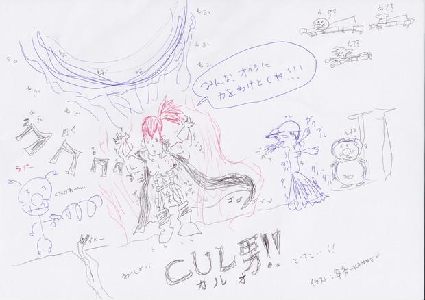 CUL男 (カルオ)