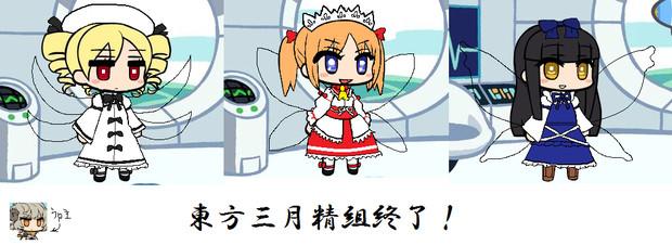 ぷちっと★東方番外 「光の三妖精」