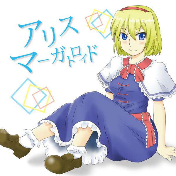 アリス=マーガトロイド