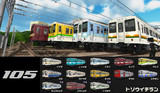 3ドアセミクロスシートの電車、塗装色々【改造モデル配布】