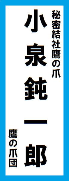 オールスター感謝祭の名前札(小泉鈍一郎ver.)
