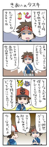 きあいのタスキ 剣盾