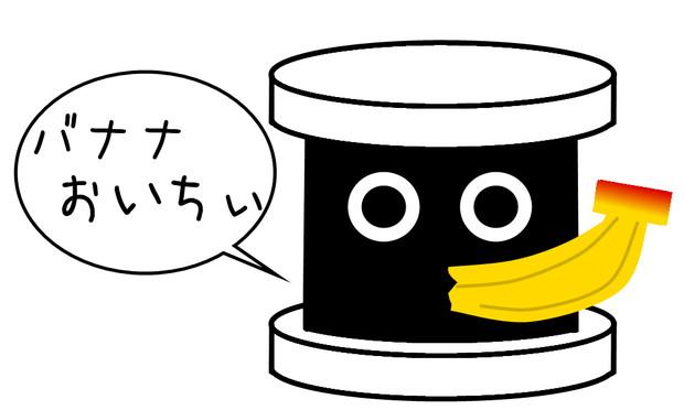 バナナおいちぃ