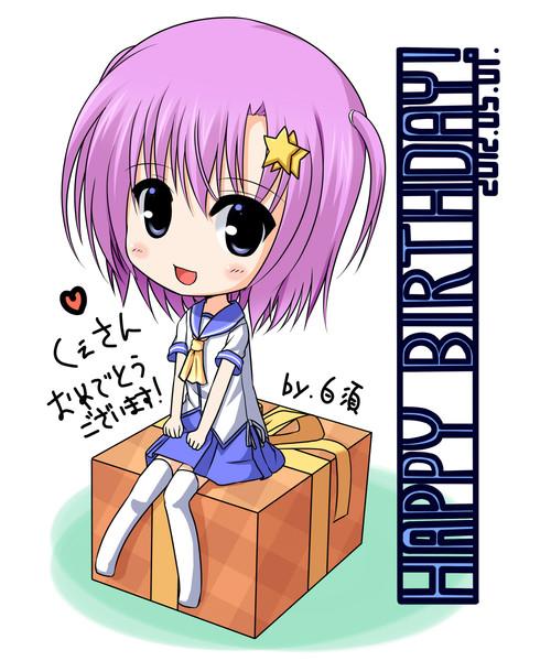 くぇさん誕生日おめでとうございます!
