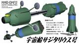 【MMD-OMF2】宇宙船サジタリウス号