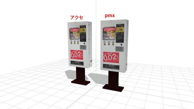 【OMF2参加】コンちゃん自販機