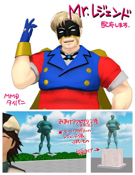 【MMD-OMF2】Mr.レジェンド【TIGER&BUNNY】