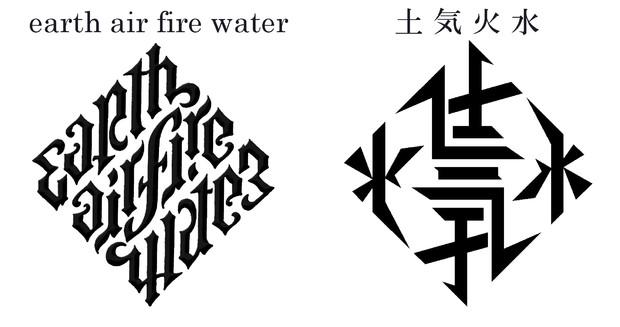 アンビグラム】イルミナティダイヤモンド 漢字ver.【点対称】 / ゴジラ ...