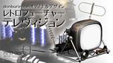 【MMD-OMF2】オリジナルデザイン レトロフュチャー・テレヴィジョン