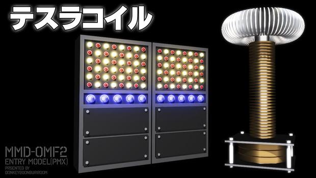 【MMD-OMF2】テスラコイル