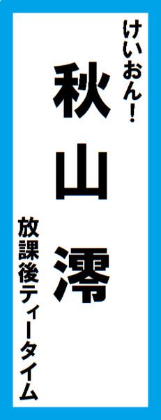 オールスター感謝祭の名前札(秋山澪ver.) 改