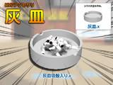 【MMD-OMF2】吸殻入り灰皿+カラの灰皿
