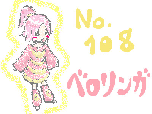 【目指せ151擬人化!】ベロリンガ
