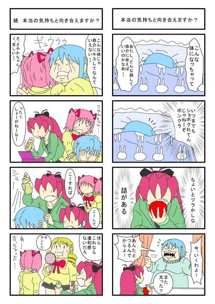 魔法少女まどか☆マギカ4コマ漫画 / セプトカルド さんの ...