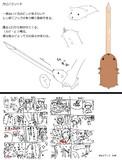 SAOオリジナルソードアート