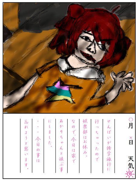 在りし日のチーナの絵日記